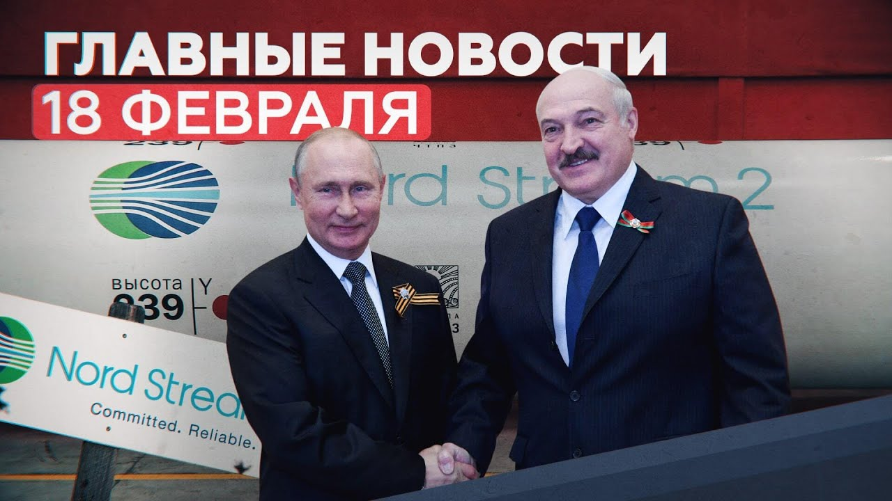 Новости дня 18 февраля: встреча Путина и Лукашенко, вакцина «Спутник Лайт» — RT на русском