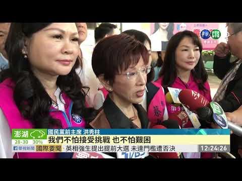 台南第6選區之爭 洪秀柱迎戰王定宇 | 華視新聞 20190905
