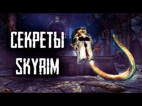 Скайрим - СЕКРЕТЫ ПАСХАЛКИ Skyrim Special Edition 2019! ( Секреты #252 )