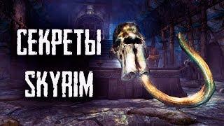 СЕКРЕТЫ ПАСХАЛКИ Skyrim Special Edition, которые ускользают от вас!