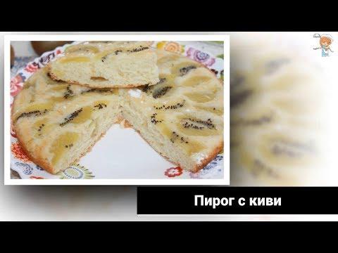 Пирог с киви наполнит дом потрясающими ароматами