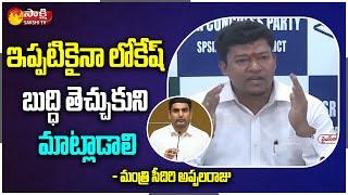 YSRCP Minister Seediri Appalaraju  Slams To Nara Lokesh | Sakshi TV