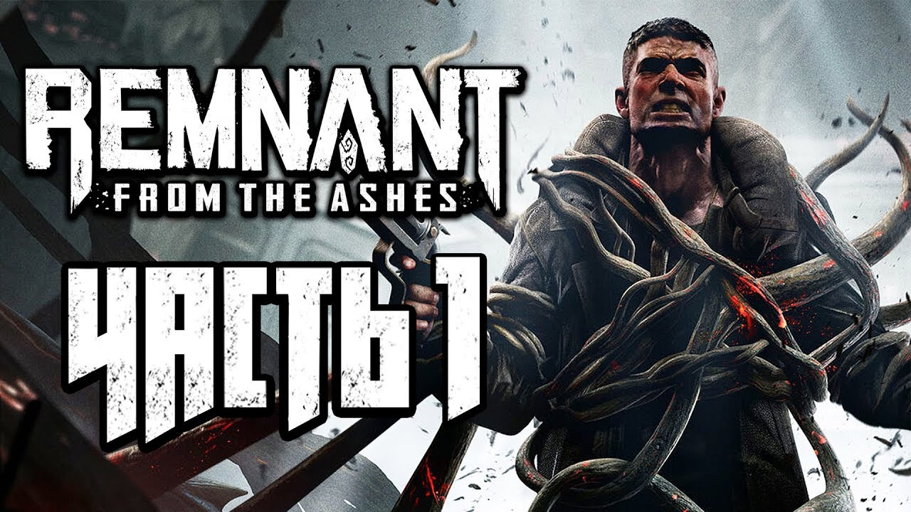 REMNANT: FROM THE ASHES ● Прохождение #1 ● НОВЫЙ ДАРК СОУЛС С ПУШКАМИ!