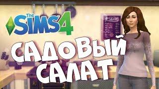 [аппетитный] The Sims 4: Садовый салат