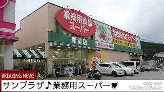 🌸サンプラザ🎵業務用スーパーに行ってきました💖