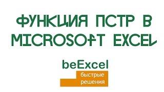 Функция ПСТР в Microsoft Excel или как удалить лишние символы
