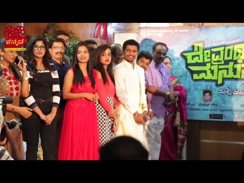 Devarantha Manushya | new kannada movie |...