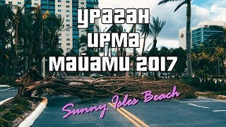 уРАГАН ИРМА МАЙЯМИ ВЕБКАМЕРА ОНЛАЙН HURRICANE IRMA WEBCAM MIAMI