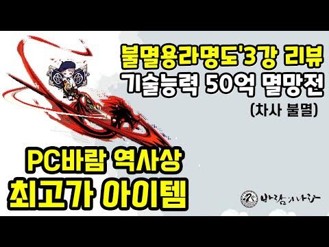 현존 최고의 무기! 불멸용라명도'3강 리뷰 및 50억 기특멸망전!