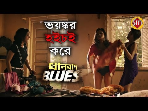 Dhanbad Blues | ভয়ঙ্কর হইচই করে ধানবাদ ব্লুজ | Trailer Launch | Hoichoi Originals