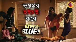 Dhanbad Blues   ভয়ঙ্কর হইচই করে ধানবাদ ব্লুজ   Trailer Launch   Hoichoi Originals