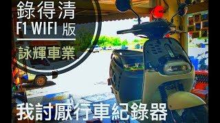 2018/09/03 錄得清F1 WIFI gogoro 行車紀錄器 @ 台南市永康區