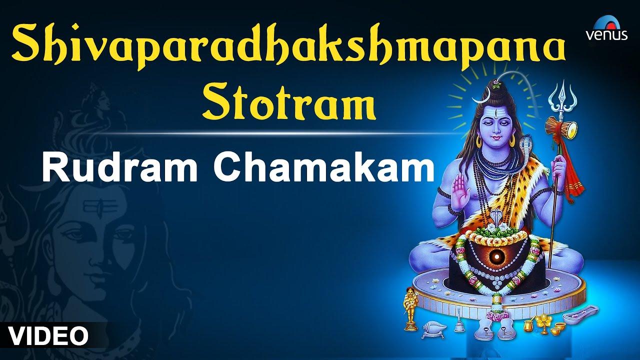 Shivaparadhakshmapana stotram full video song rudram chamakam shivaparadhakshmapana stotram full video song rudram chamakam sanskrit devotional song fandeluxe Choice Image