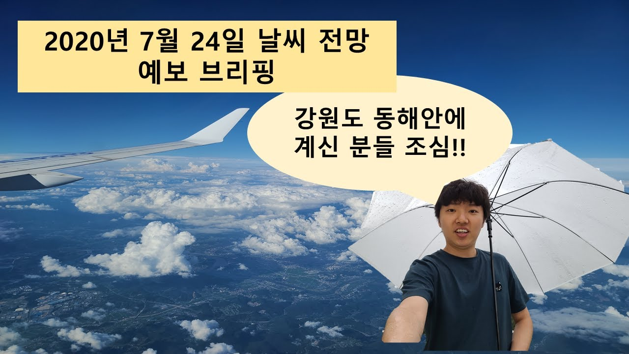 [4K] 2020년 7월 24일 예보 브리핑 / 강원도 동해안 분들 폭우 조심!