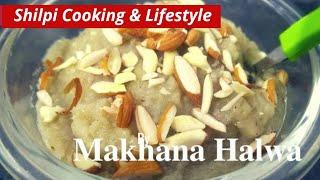 मखाने का हलवा, Makhana Halwa in Hindi, Phool Makhana Halwa in Hindi, Lotus seed Halwa in Hindi
