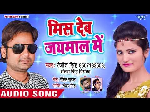 #शादी विवाह #साली NEW स्पेशल गीत - Ranjeet Singh, Priyanka - Mis Deb Jaymal Me - Bhojpuri Songs