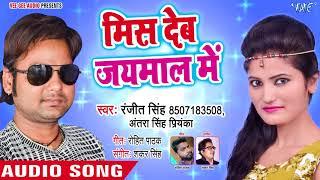 #शादी विवाह #साली NEW स्पेशल गीत Ranjeet Singh, Priyanka Mis Deb Jaymal Me Bhojpuri Songs