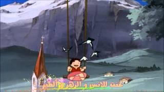 هايدي - أغنية البداية   (Heidi - Arabic Opening)