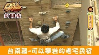 【台南】必住百年老宅民宿「包成家」還可以攀岩超好玩!食尚玩家
