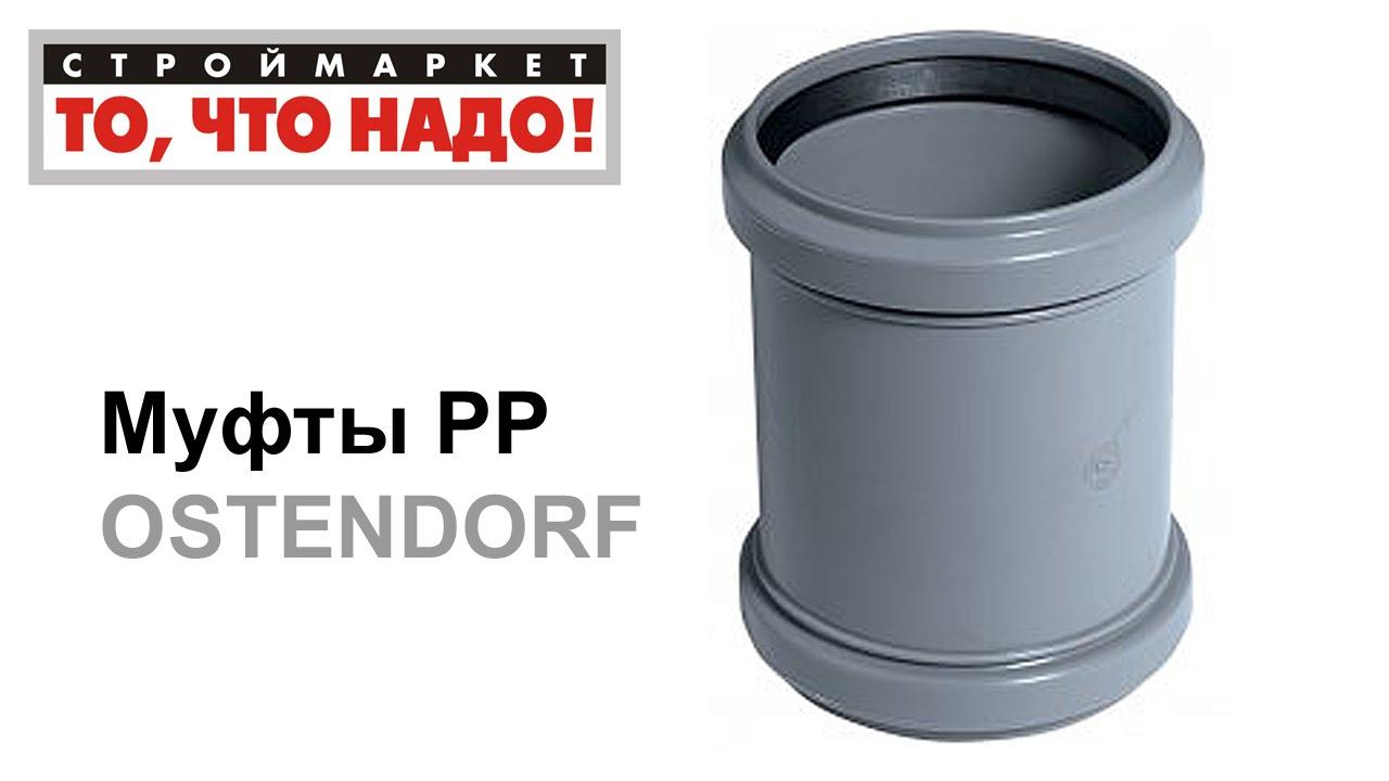Трубы канализационные в интернет-магазине ➦ rozetka. Ua. ☎: (044) 537-02 -22, 0 (800) 303-344. Трубы канализационные, $ лучшие цены, ✈ быстрая.