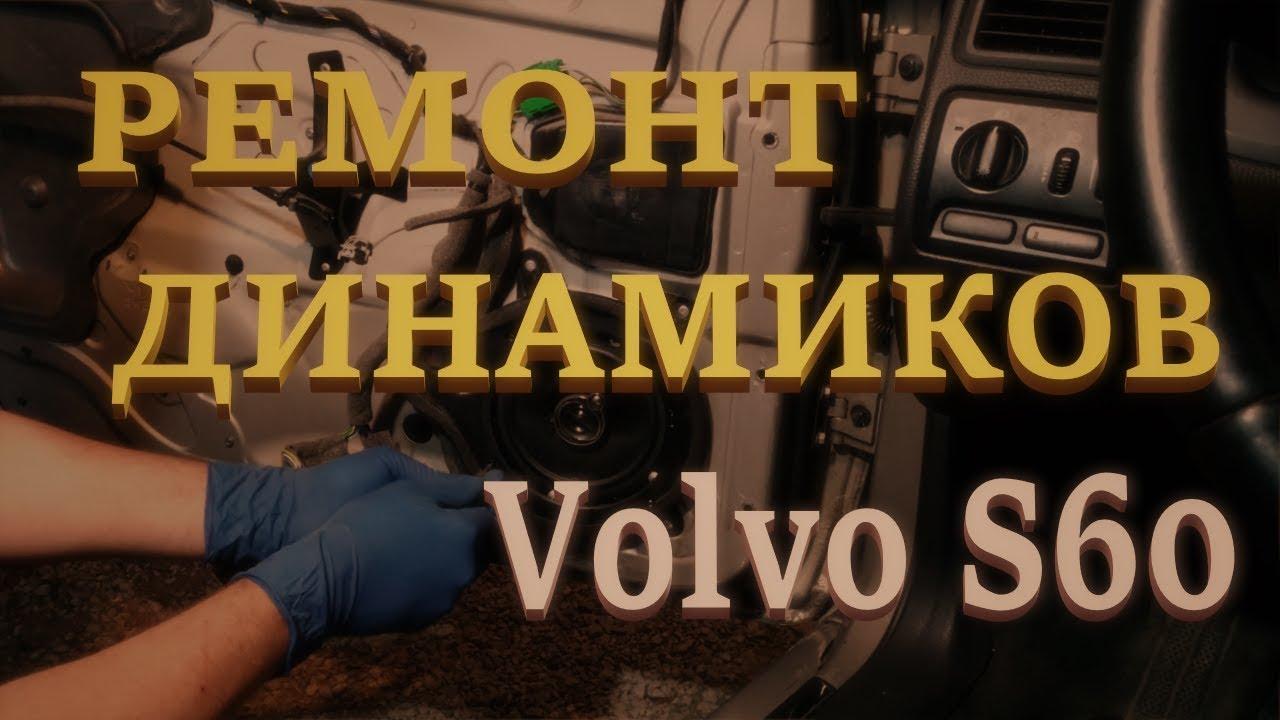 Ремонт динамиков. Volvo S60. Front Door Speaker Repair.