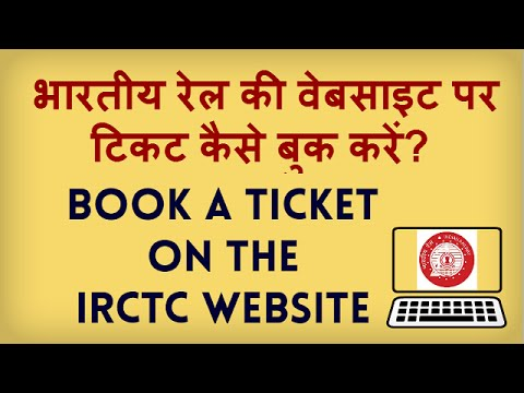 IRCTC Online Booking Tutorial. Indian Railways IRCTC website
