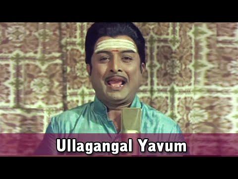 Ullagangal Yavum - A.VM Rajan, Nagesh - Thiruvarul - TMS Hits - Tamil Super Hit Classic Song