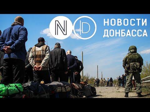 Новости Донбасса. Мы