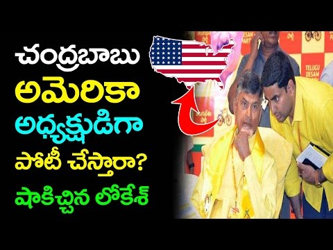 Nara Lokesh One More Comedy Punch | Will Chandrababu Compete For US President Post | AP News| Taja30