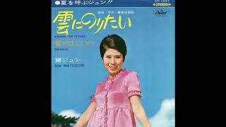 「雲にのりたい」 (1969.6.1) 作詞 : 大石良蔵 補作詞 : なかにし礼 ...