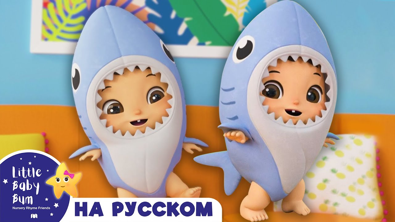 Малыш Акула | @Little Baby Bum - Мои первые уроки  | Песни | Little Baby Bum