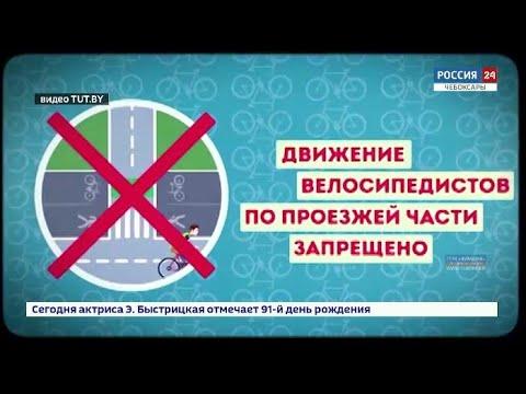 Сотрудники Госавтоинспекции призвали велосипедистов соблюдать правила дорожного движения