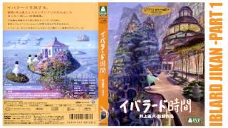 Iblard Jikan - Studio Ghibli - Part 1