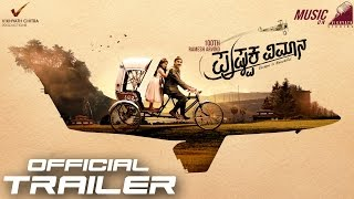 Pushpaka Vimana | Official Trailer - Ramesh Aravind| Yuvina | Rachitha Ram