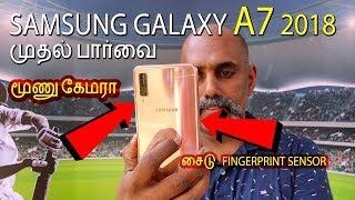 மூணு கேமரா வச்சா போதுமா? Samsung Galaxy A7 2018 Hands On