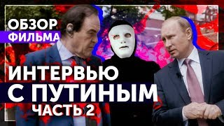 INTERVIEW WITH PUTIN by Oliver stone. Movie Review | Part 2 | To Be Or