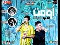المهرجان اللى جنن الناس | مهرجان قومت مديلو | غناء كمال عجوه وميشو العويل | توزيع احمد خليل و شيندى