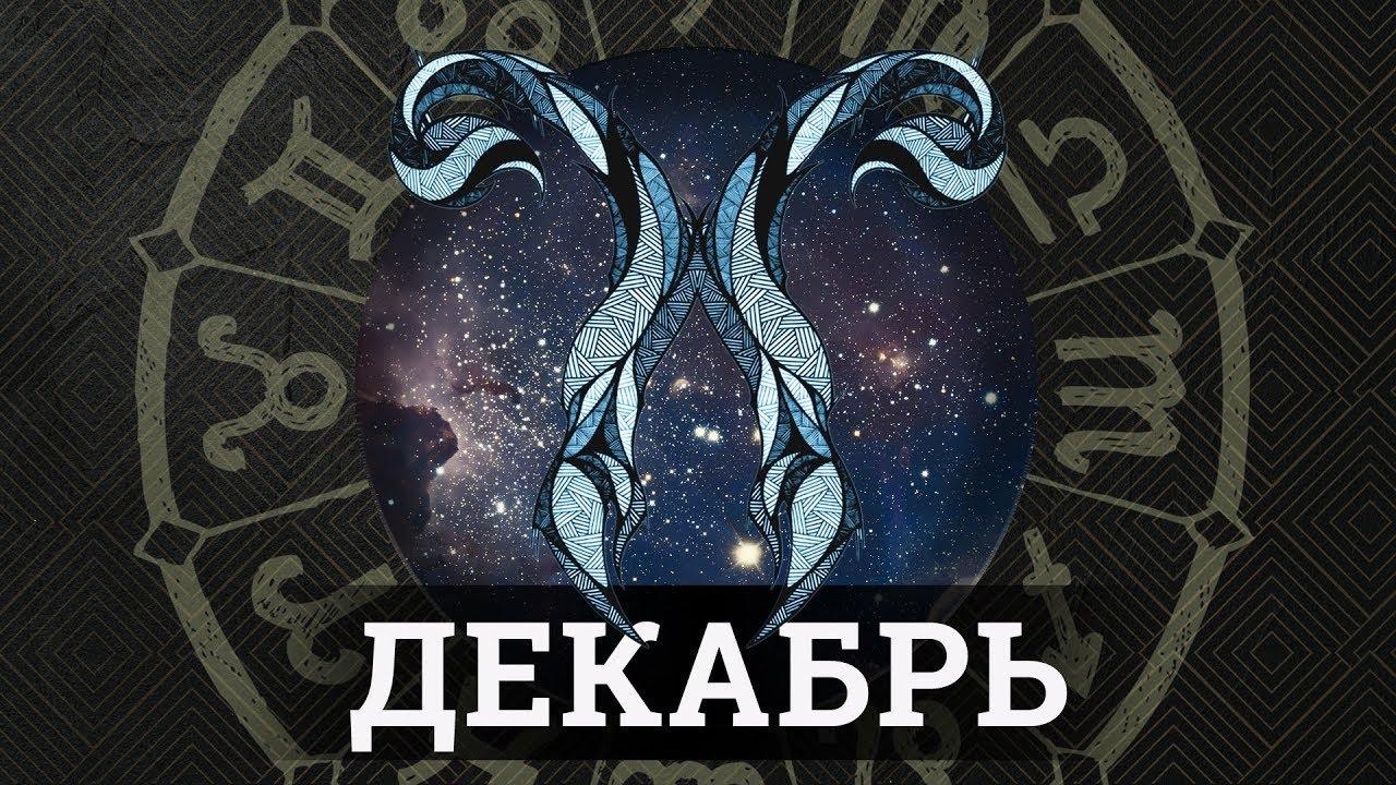 СКОРПИОН. Тароскоп на Декабрь 2018 от Полланы.
