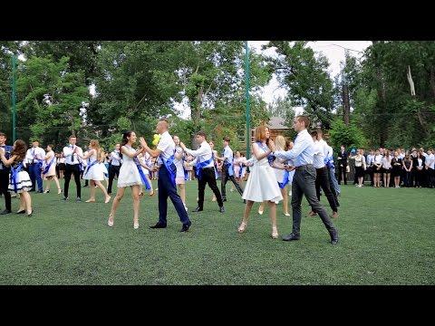 Школьный вальс 2016 УВК №36