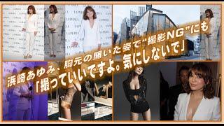 """浜崎あゆみ、胸元の開いた姿で""""撮影NG""""にも「撮っていいですよ。気に..."""