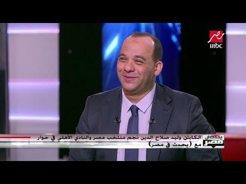 هل الأهلي حسم الدوري؟ وليد صلاح الدين يجيب