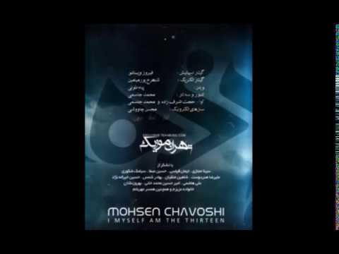 Mohsen Chavoshi - Man khode aan sizdaham (Album)