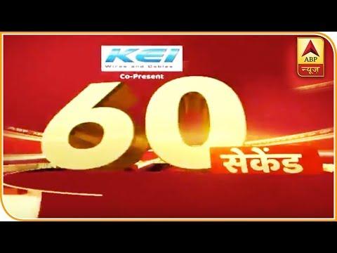 60 सेकंड में देखिए आज की बड़ी खबरें | ABP News Hindi