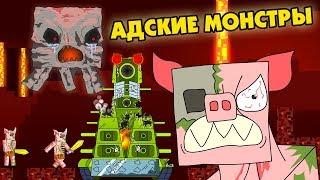 Адские монстры - Мультики про танки