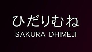 さくらじめじ 「曲名」、2016年○○月○○日リリース(ドラマ「こえ恋」主題...