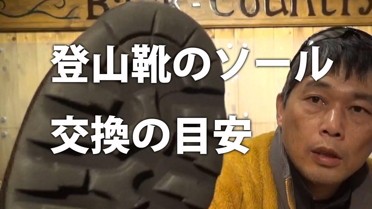 登山靴 ソール 交換 リペアのタイミング 目安 【Back,Country穂高】 , YouTube