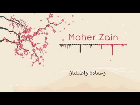 Maher Zain   Rabbee Yebarik (lyrics video) |  ماهر زين -  ربي يبارك