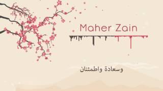 Maher Zain   Rabbee Yebarik (lyrics video) |  ماهر زين -  ربي يبارك