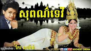 សុពណ៌ទេវី ( ទំនួញស្ដេចនាគ ) Sopor Tevy - កែវ សារ៉ាត់ - Keo Sarath - Khmer Oldies Song