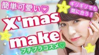 こんにちは 前田希美です✨ 今回はクリスマスに向けた私の、デートメイク...